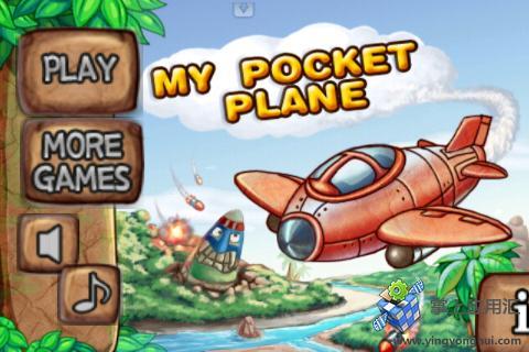 我的口袋飞机