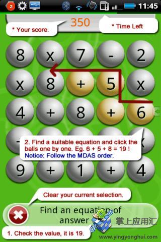 算术竞赛截图1