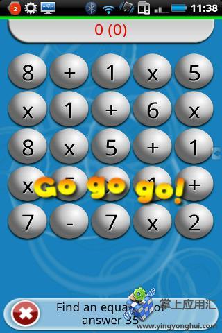 算术竞赛截图2