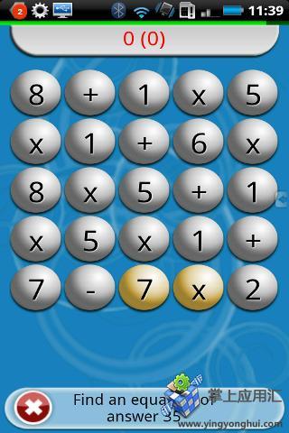 算术竞赛截图3
