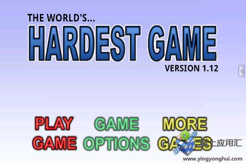 史上最难的游戏