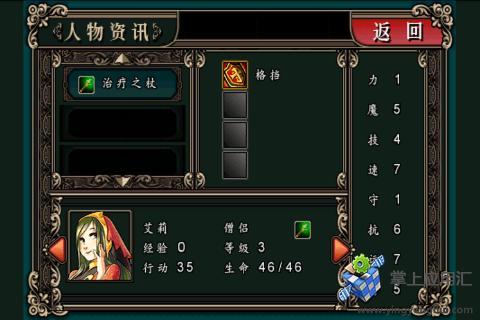 魔剑镇魂曲:英雄之泪截图2