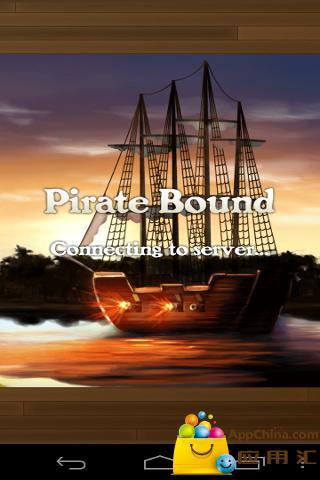 复仇的海盗
