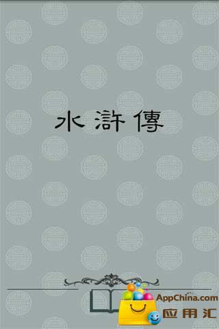 幻想水浒传百年交织主线图文流程攻略_k73电玩之家