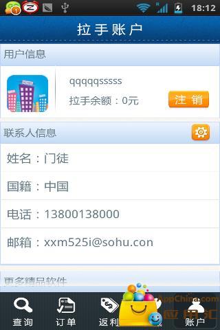 玩生活App|拉手酒店预订(返利高达8%)免費|APP試玩