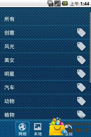 【免費個人化App】壁纸堂-APP點子