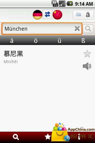 魔王德语词典