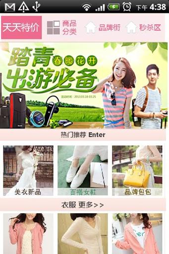 网购商城-聚美丽时尚潮流搭配 購物 App-愛順發玩APP