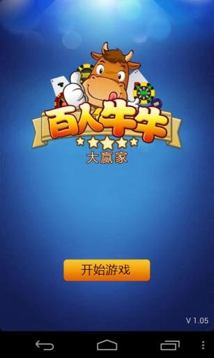 玩免費棋類遊戲APP|下載百人牛牛-大赢家 app不用錢|硬是要APP
