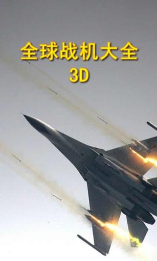 全球战机大全3D