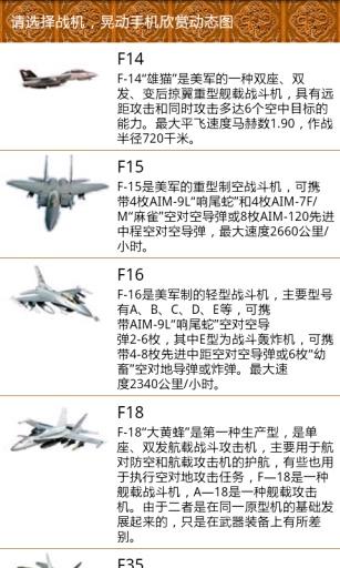 【免費生活App】全球战机大全3D-APP點子