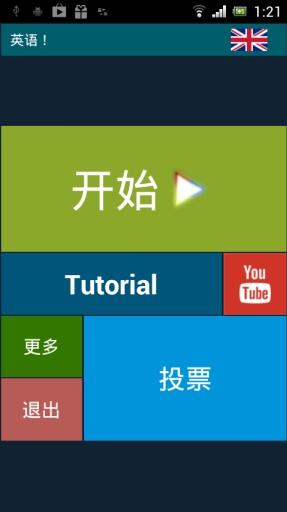 学习英语单词!