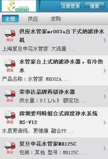 玩免費生活APP|下載上海水管家 app不用錢|硬是要APP