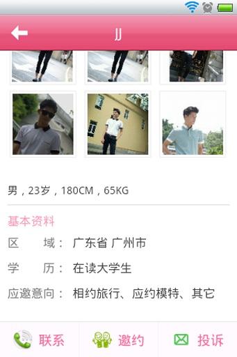 【免費社交App】香樟集-APP點子