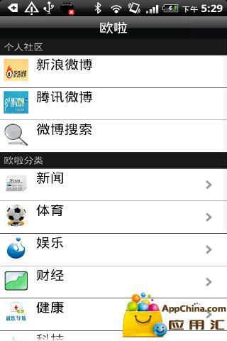 Oular微博控 社交 App-癮科技App