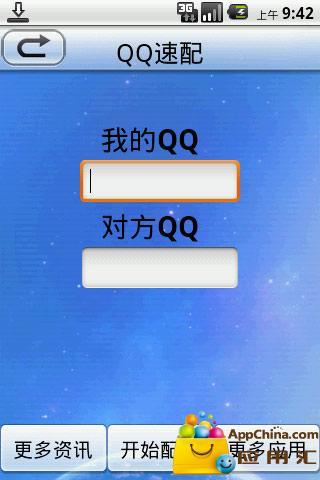 QQ速配—爱情测算&情侣配对截图1
