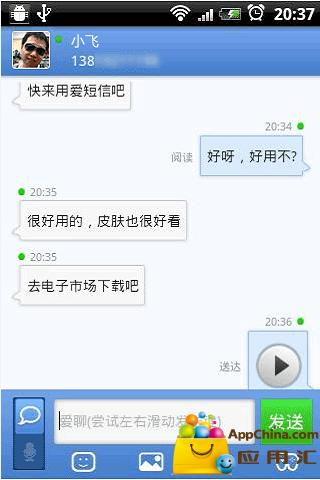 iSMS Message - i SMS愛簡訊