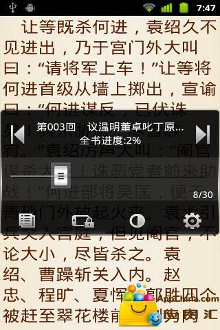 四大名著 書籍 App-愛順發玩APP
