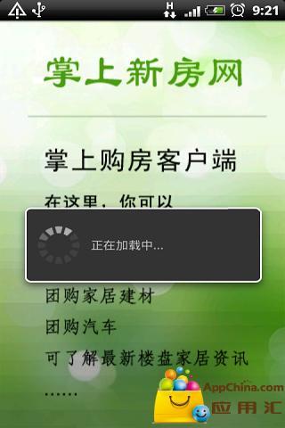 【免費生活App】掌上新房网-APP點子