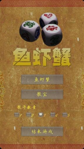 玩棋類遊戲App|鱼虾蟹3D豪华版免費|APP試玩