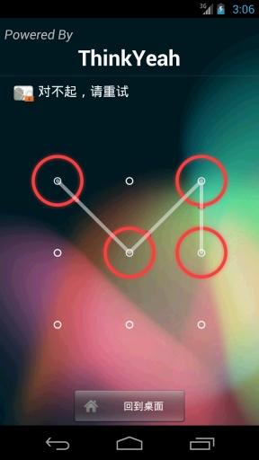 智能应用锁截图3