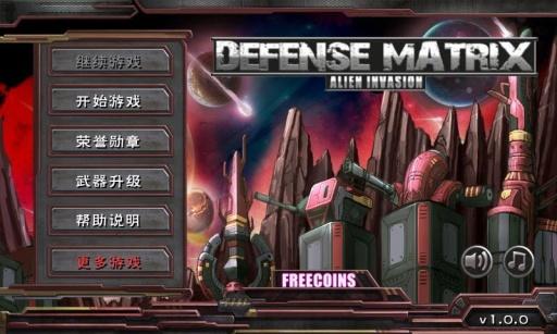 防御矩阵:异形入侵