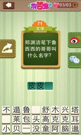 求答案 益智 App-癮科技App