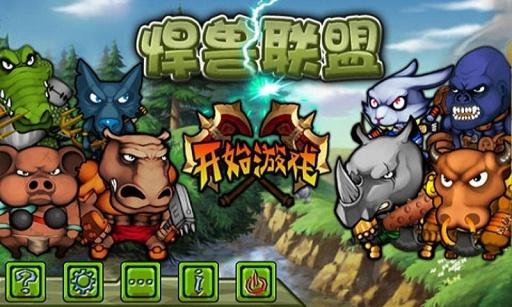 神魔联盟|免費玩網游RPGApp-阿達玩APP