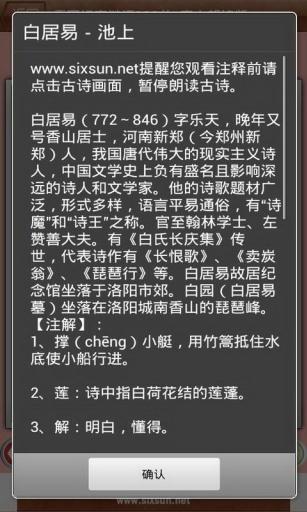 【免費書籍App】新软看图识字-唐诗1-APP點子