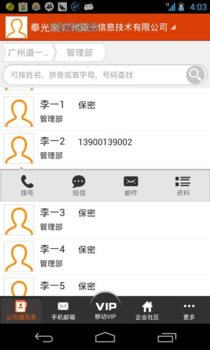 同事社区 社交 App-愛順發玩APP