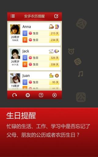 安多农历提醒(适合中国习惯的生日、纪念日公历、农历提醒软件)