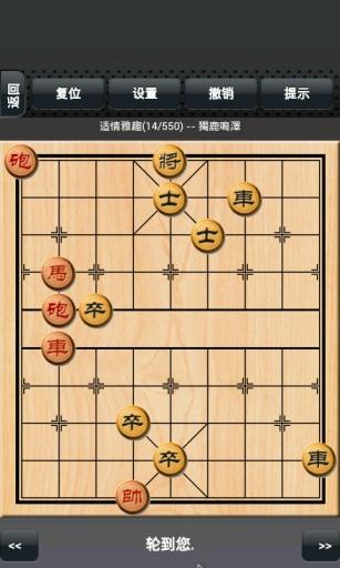 中国象棋下载_中国象棋安卓版下载图片