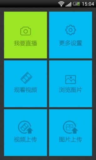 拍立播-云媒 通訊 App-愛順發玩APP