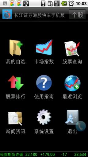 长江证券港股快车手机版截图3