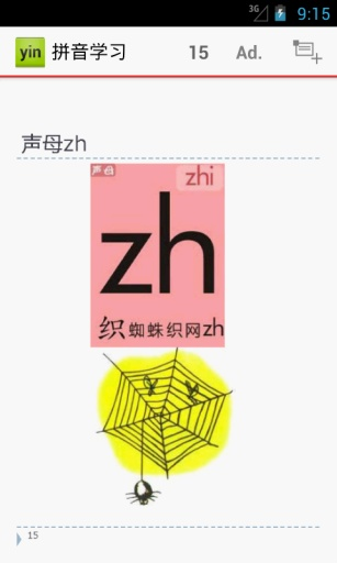 Chih-Cherng's Thoughts (at Blogger): 用63個字學會漢語拼音
