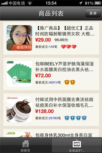手机淘宝-淘店铺 生活 App-癮科技App
