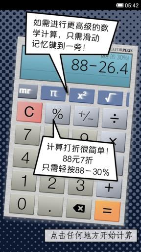 加强型计算器截图2