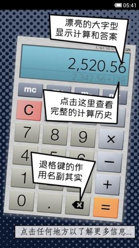 加强型计算器截图3