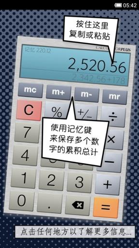 加强型计算器截图4