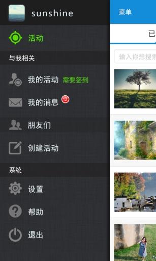 嗨皮GO-活动聚会神器 社交 App-愛順發玩APP