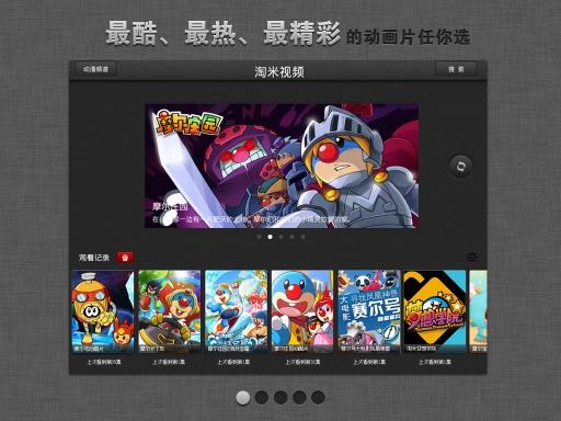淘米视频HD for pad