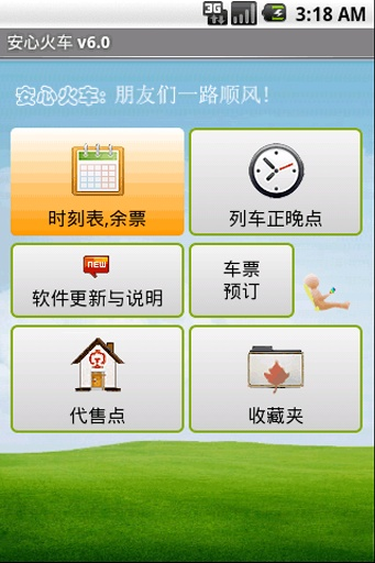 by 李怡志: iPhone 的歐陸火車時刻軟體SBB Mobile