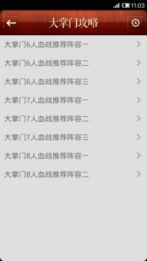 着迷攻略 for 大掌门 角色扮演 App-愛順發玩APP