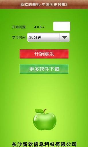 新软故事机-中国历史故事2