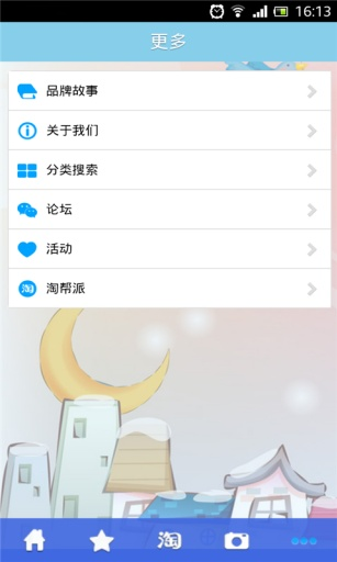 百思得邮购 購物 App-癮科技App
