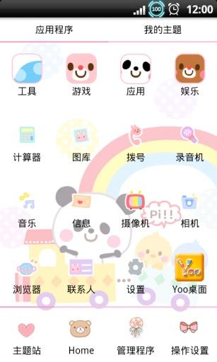 YOO主题-我的小木马 工具 App-癮科技App