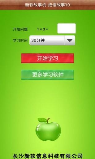 时尚达人中文版 - 应用汇安卓市场