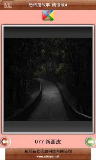 恐怖鬼故事-朗读版4截图3