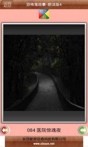 恐怖鬼故事-朗读版4截图4
