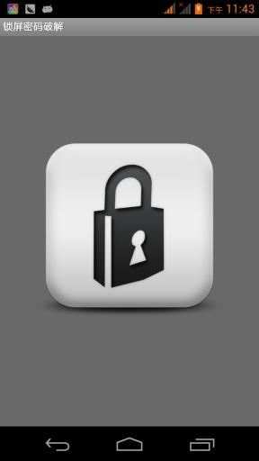 锁屏密码破解